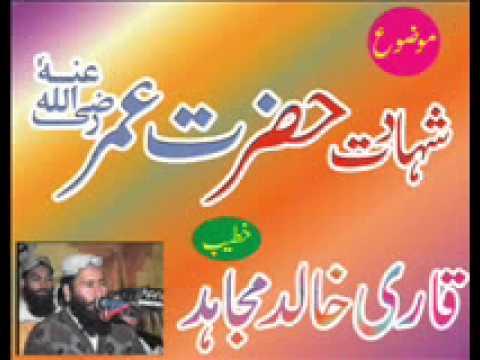 Shahadat e Umar raziyallah mp3 by Qari  Khalid Mujahid