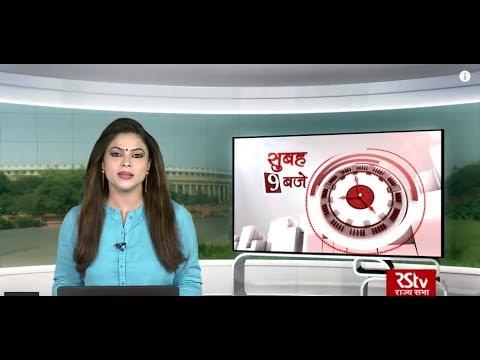 Hindi News Bulletin | हिंदी समाचार बुलेटिन – August 13, 2019 (9 am)