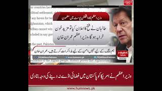 PM Imran Khan explained the reason for not giving air bases to the United States