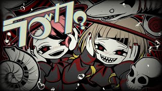 【二人で】ラブカ? - 柊キライ feat.flower / covered by ココツキ【歌ってみた】