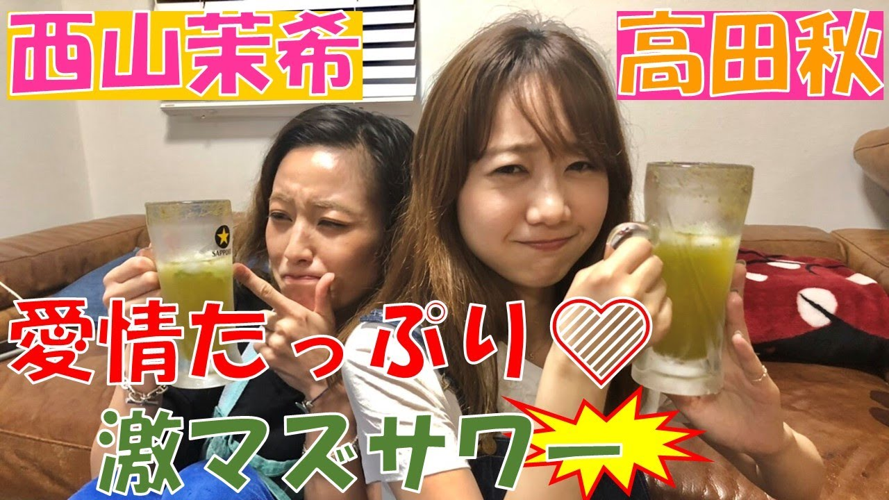 【コラボ】西山茉希さんコラボ第2弾‼️作ったサワーが悲惨なことに😭