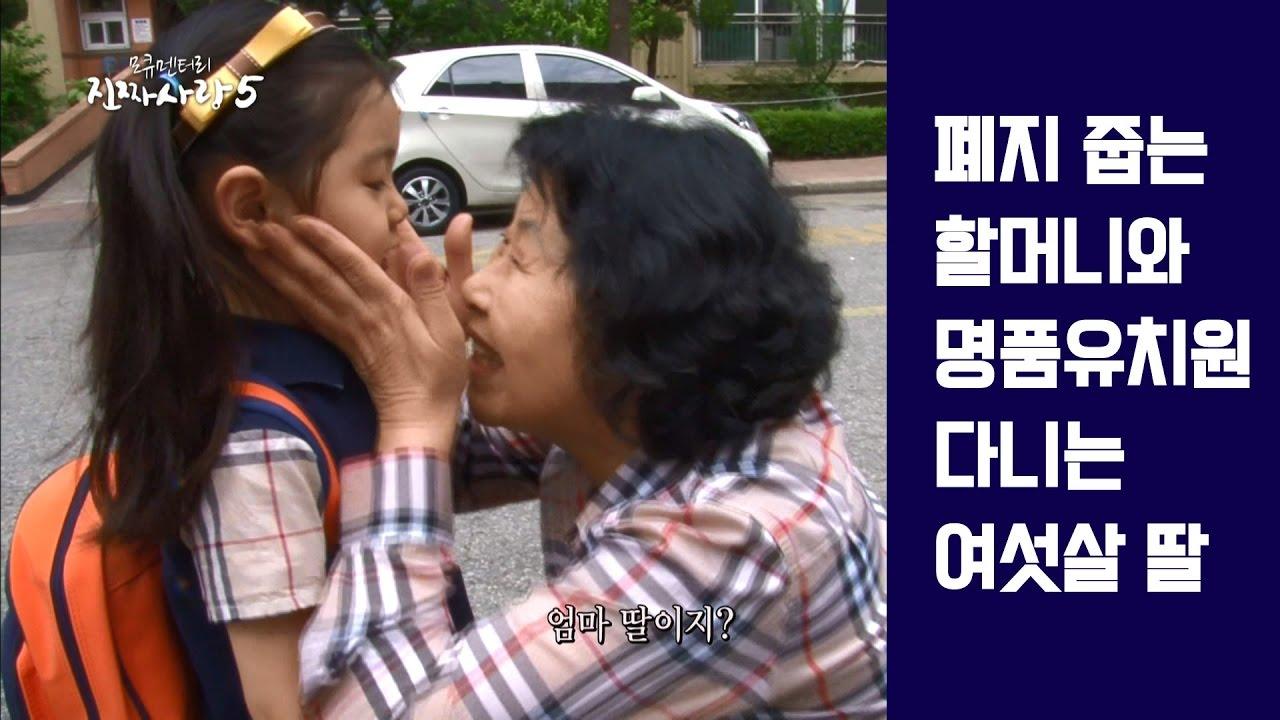 폐지 줍는 할머니와 명품유치원 다니는 여섯살 딸 [진짜 사랑 시즌5_3회]-채널뷰