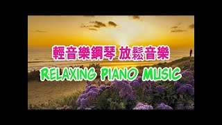 Pop Piano Music (流行歌曲100首钢琴曲) 鋼琴世界名曲 - 高音質鋼琴曲精選集 - 鋼琴放鬆一整天 (Piano Pop Music )