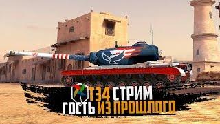 В ГОСТЯХ ЛЕГЕНДА - 1tortee1 | World of Tanks Blitz
