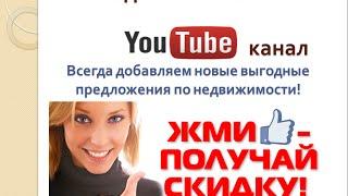 видео Мир Квартир — недвижимость в Малоярославце | Продажа и аренда, квартир, домов, земельных участков и другой недвижимости