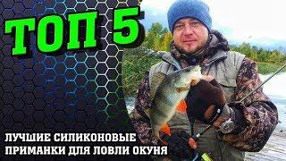 ТОП 5 ЛУЧШИЕ СИЛИКОНОВЫЕ ПРИМАНКИ ДЛЯ ЛОВЛИ ОКУНЯ Kamfish