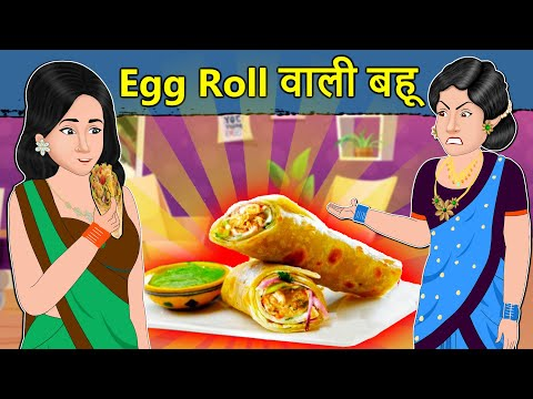 Kahani Egg Roll वाली बहू: Saas Bahu Ki Kahaniya | Moral Stories in Hindi | Mumma TV Story