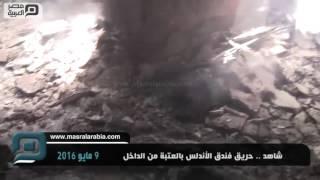 مصر العربية | شاهد .. حريق فندق الأندلس بالعتبة من الداخل