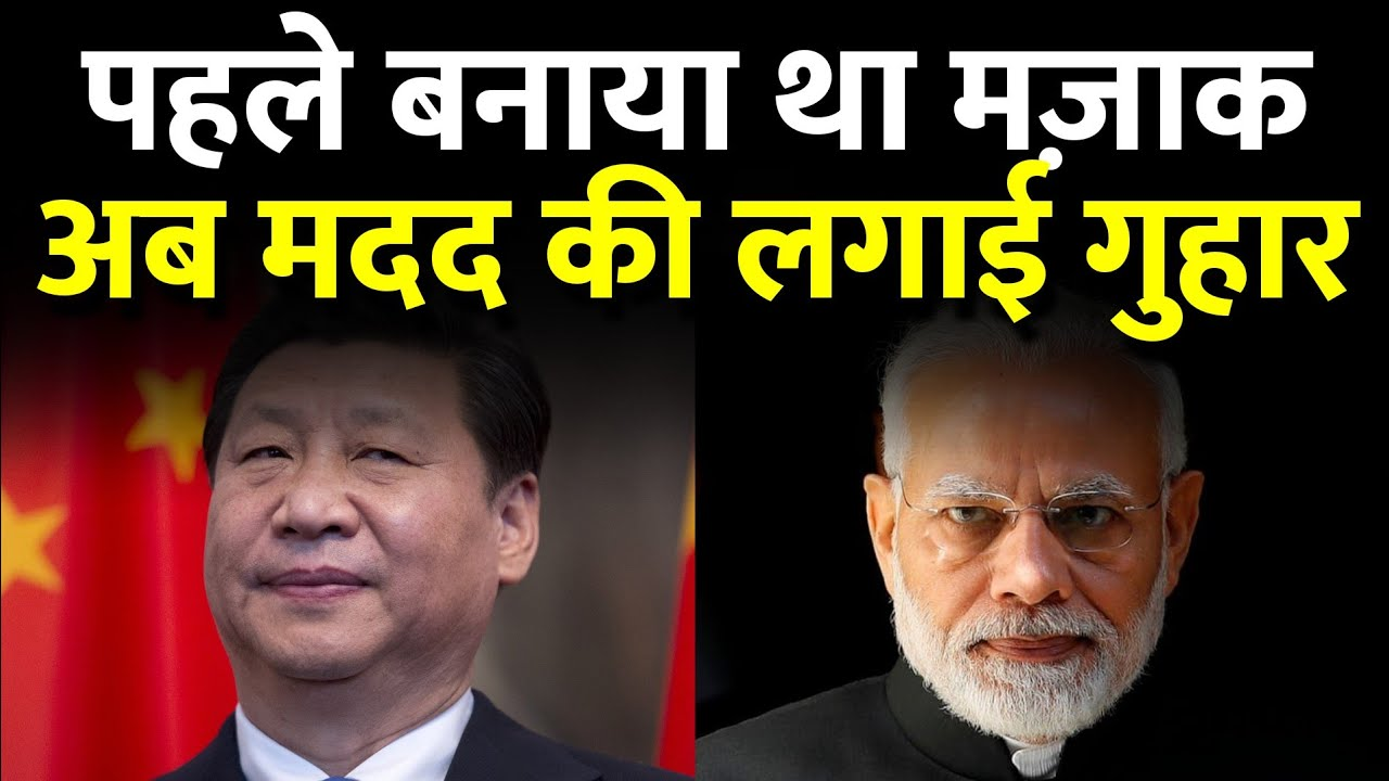 CHINA ने लगाई भारत से मदद की गुहार   PM Modi   India   Exclusive Report