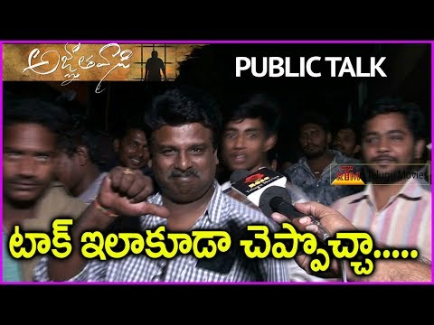 Agnathavasi Movie Review/Public Talk | Fans Reaction | Full Review | Pawan Kalyan | Agnyaathavaasi