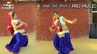 पुरे भारत में धूम मचाने वाले चौधरीयो पर एक और धमाका गीत जरूर देखे चोखो नाचे चौधरी | PRG Music