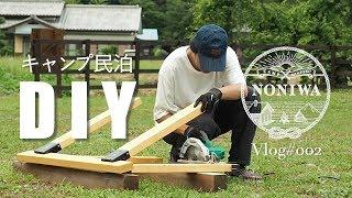 【Vlog#002】DIY〜ソーホースブラケットテーブルの調整〜