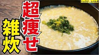 豆腐たまご雑炊|料理研究家リュウジのバズレシピさんのレシピ書き起こし
