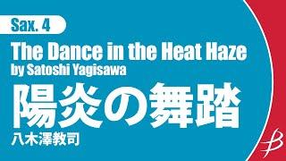 【サクソフォーン4重奏】陽炎の舞踏/The Dance in the Heat Haze for Saxophone Quartet/八木澤教司/Satoshi Yagisawa
