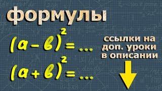 КВАДРАТ суммы и КВАДРАТ разности ➽ Математика 7 класс ➽ Видеоурок