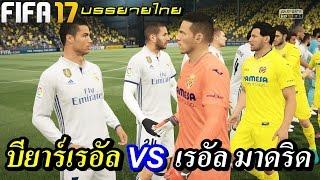 ชมก่อนจริง !! (บียาร์เรอัล VS เรอัล มาดริด) FIFA 17 บรรยายไทย 26/2/2017