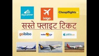 सस्ते फ्लाइट टिकट (Skyscanner, ixigo और cheapflight) - महत्वपूर्ण नोट्स के साथ
