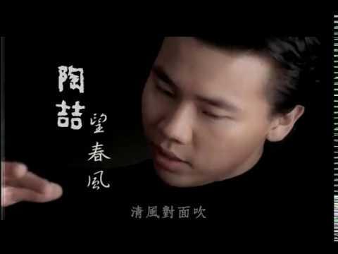 陶喆 David Tao – 望春風 Spring Wind (官方完整版MV)