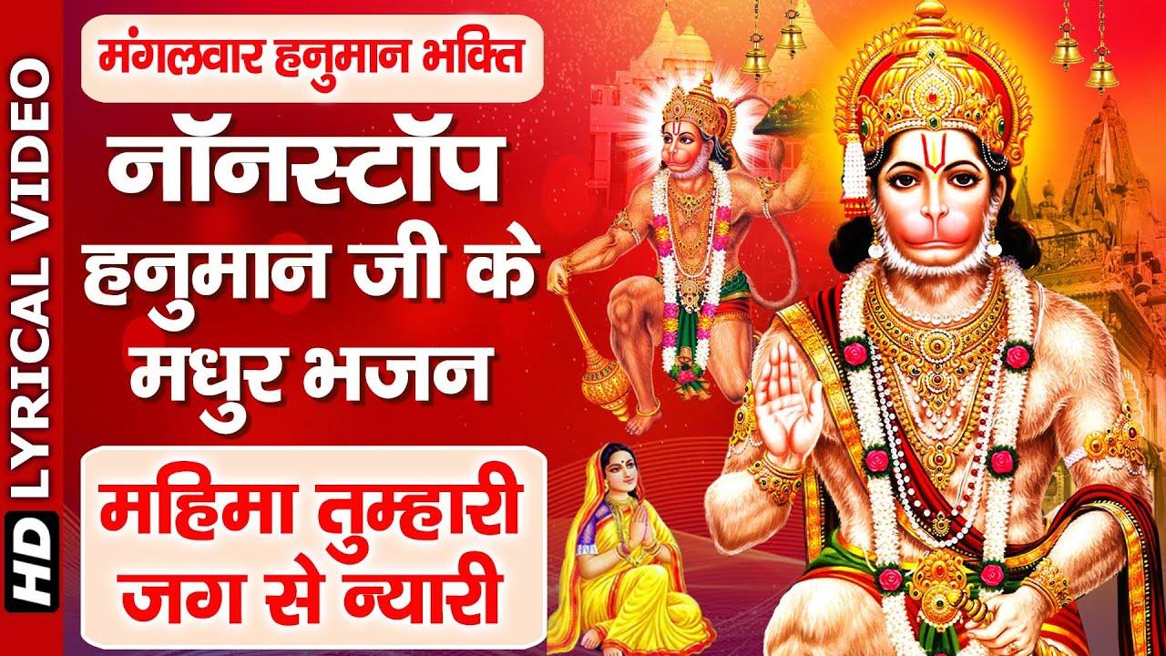 मंगलवार भक्ति : नॉनस्टॉप हनुमान जी के मधुर भजन : Nonstop Hanuman Ji Ke Bhajan | Hanuman Ke Bhajan