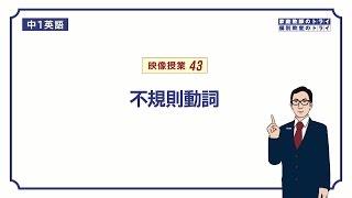 【中1 英語】 過去形の使い方(不規則動詞) (12分) thumbnail