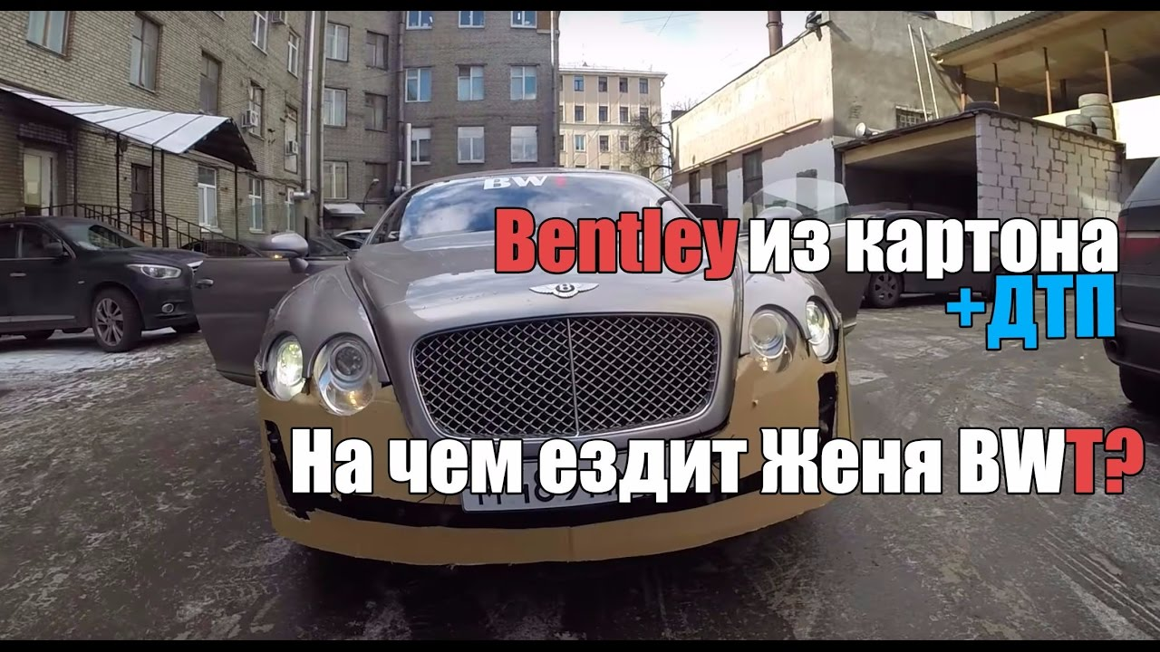 VAG.CENTER: Обвес для Бентли из картон, ДТП Bentley и Polo, BWT
