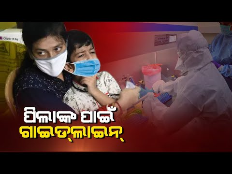 New COVID Guidelines For Treatment Of Children Suffering From Coronavirus Infection || Pulse@8