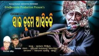 Sai Tume Ashiba Ki 2016 Odia Bhajan Songs   YouTube 480p