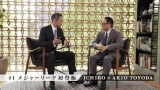 ICHIRO×AKIO TOYODA #1「メジャーリーグ初登板」