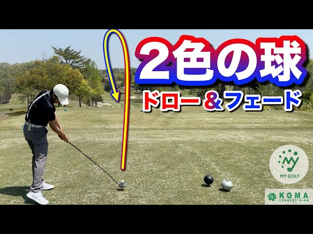 【ゴルフ】史上初の幻の球?幼い頃に憧れたドローフェードが打てた瞬間【ドライバー 310Y】