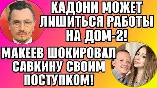 Дом 2 Свежие новости и слухи! Эфир 27 СЕНТЯБРЯ 2019 (27.09.2019)