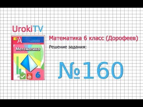 Задание №160 - ГДЗ по математике 6 класс (Дорофеев Г.В., Шарыгин И.Ф.)