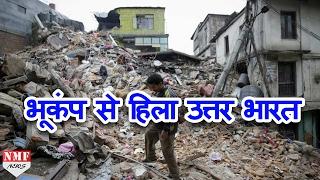 तेज Earthquake के झटकों से हिला North India, Modi ने की Officers से बात
