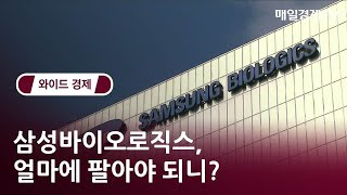 삼성바이오로직스, 얼마에 팔아야 되니? / 와이드경제2 / 매일경제TV