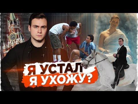 ХОЧУ УЙТИ С YOUTUBE