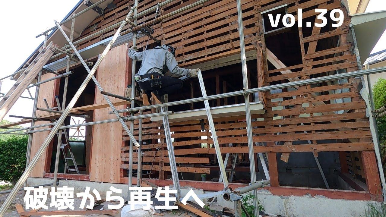 DIY『1円で買った家』 vol.39 モルタル壁壊し x 添え柱 x 筍循環型社会   1 Cent House