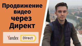 Продвижение видео через яндекс директ 2020.