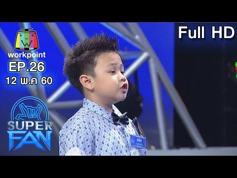 ย้อนหลัง แฟนพันธุ์แท้ SUPER FAN | EP.26 | 12 พ.ค. 60 Full HD