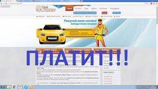 Taxi-Money игра с выводом денег обзор 2018, вывод денег, отзывы, как заработать на Такси Мани