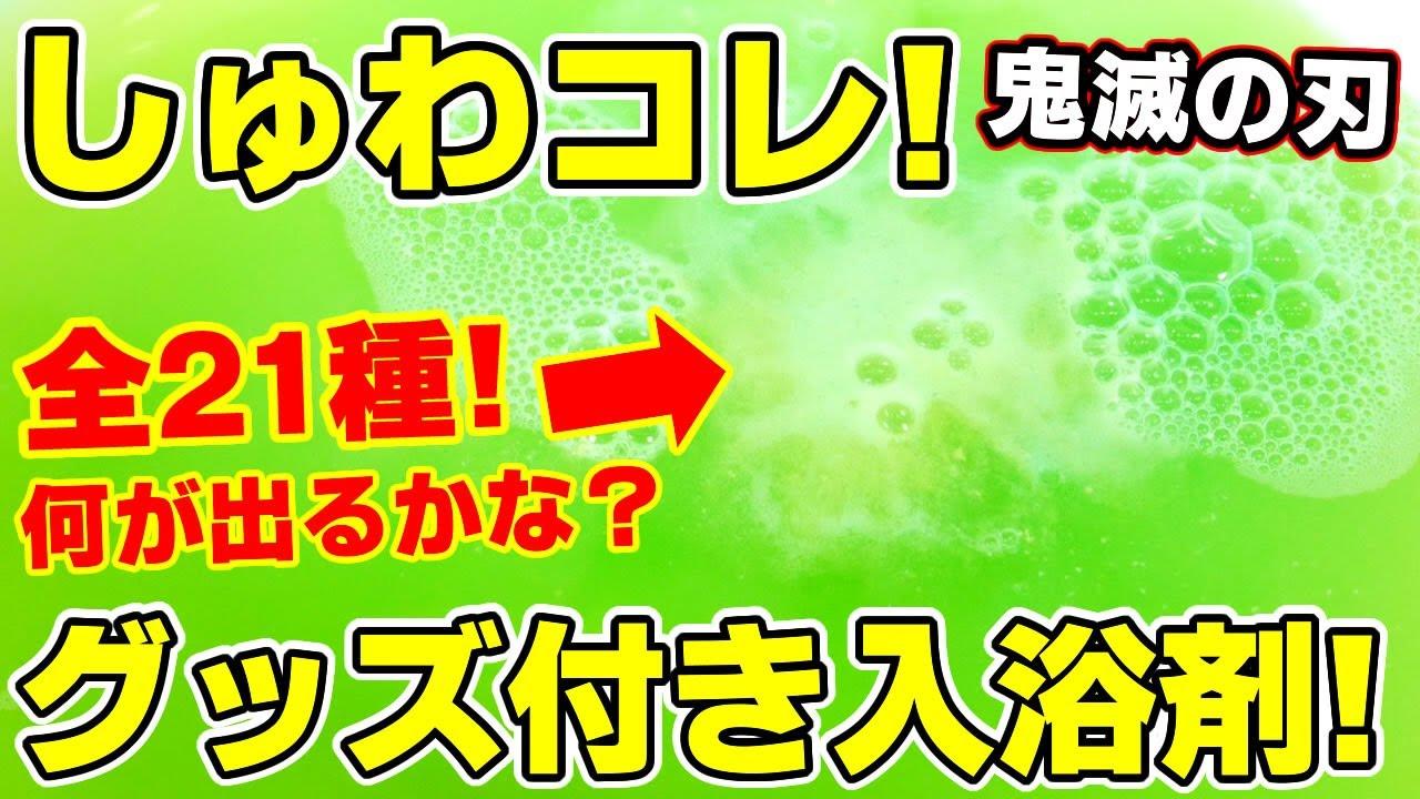 【鬼滅の刃】グッズ付き入浴剤「しゅわコレ」を1ボックス開封!全21種はどんなラインナップ?