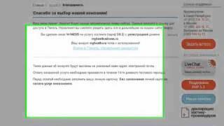 Регистрация доменного имени(, 2011-02-26T23:47:34.000Z)