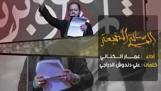 الرسالة المفجعة | الملا عمار الكناني  - عزاء هيئة عاشوراء - العراق - بغداد - محرم الحرام 1442 هجرية