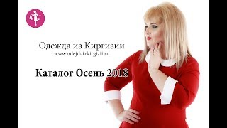 видео Женская одежда больших размеров из Киргизии оптом