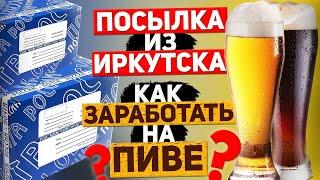 Как заработать на пиве Проект Авторские пивоварни