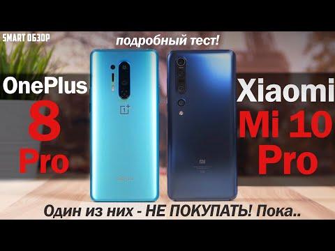 Xiaomi Mi 10 Pro vs OnePlus 8 Pro: ОНИ НЕ КОНКУРЕНТЫ?! РАЗБИРАЕМСЯ!