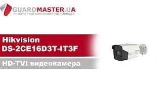 Відеокамера HD-TVI 2 Мп Hikvision DS-2CE16D3T-IT3F │ Розпакування