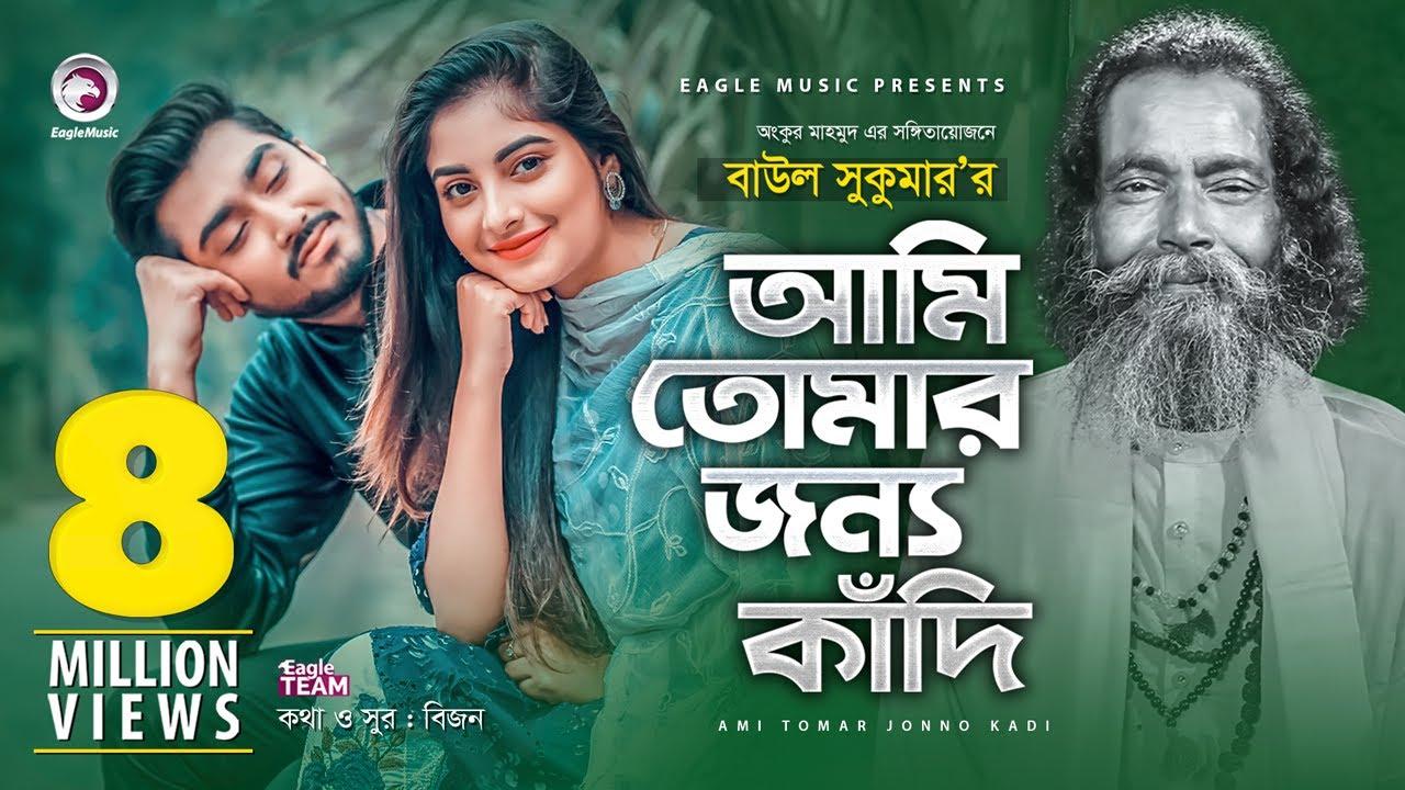 Download Ami Tomar Jonno Kadi   Baul Sukumar   Bangla New Song 2020   Official Video   বাংলা গান ২০২০