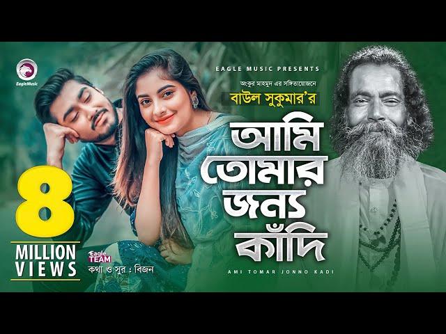 Ami Tomar Jonno Kadi | Baul Sukumar | Bangla New Song 2020 | Official Video | বাংলা গান ২০২০