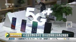 [国际财经报道]投资消费 国内首批5G手机正式开售| CCTV财经
