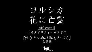 生音完全再現!超高音質カラオケ「花に亡霊 / ヨルシカ (Ghost In A Flower / Yorushika)」『泣きたい私は猫をかぶる』主題歌【ハイカラ】