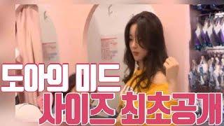 """[도아TV★하이라이트] 숨겨왔던 도아의 미드사이즈 """"속옷가게에서 사이즈 측정"""" 최초공개..."""